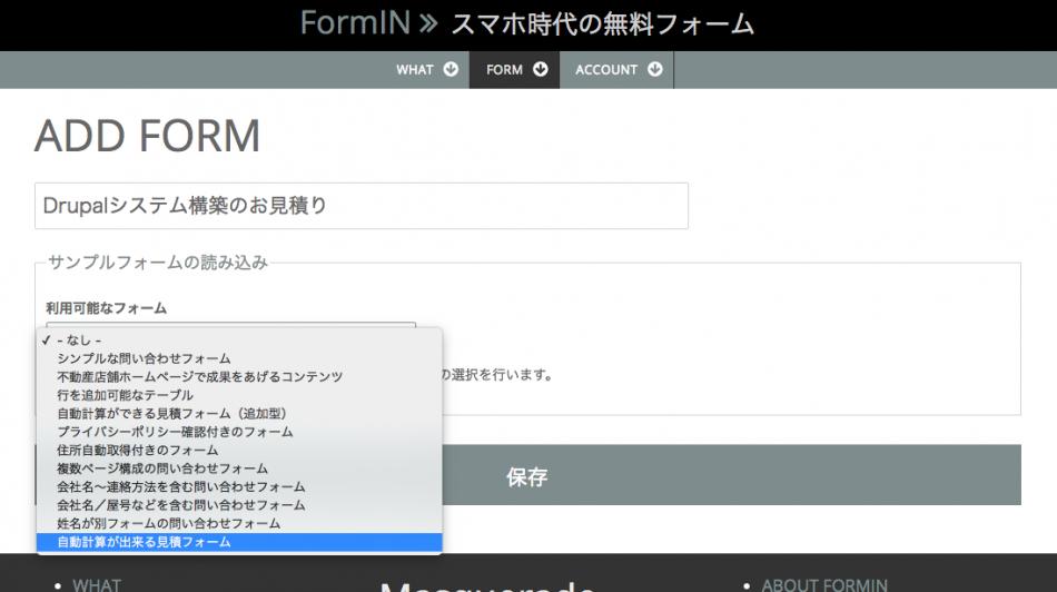 FormINで自動計算付き見積フォームを作ってみる